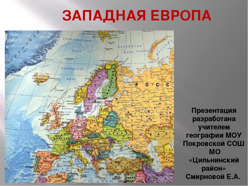ЗАПАДНАЯ ЕВРОПА Презентация разработана учителем географии МОУ Покровской СОШ...