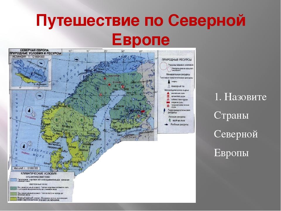 Путешествие по Северной Европе 1. Назовите Страны Северной Европы