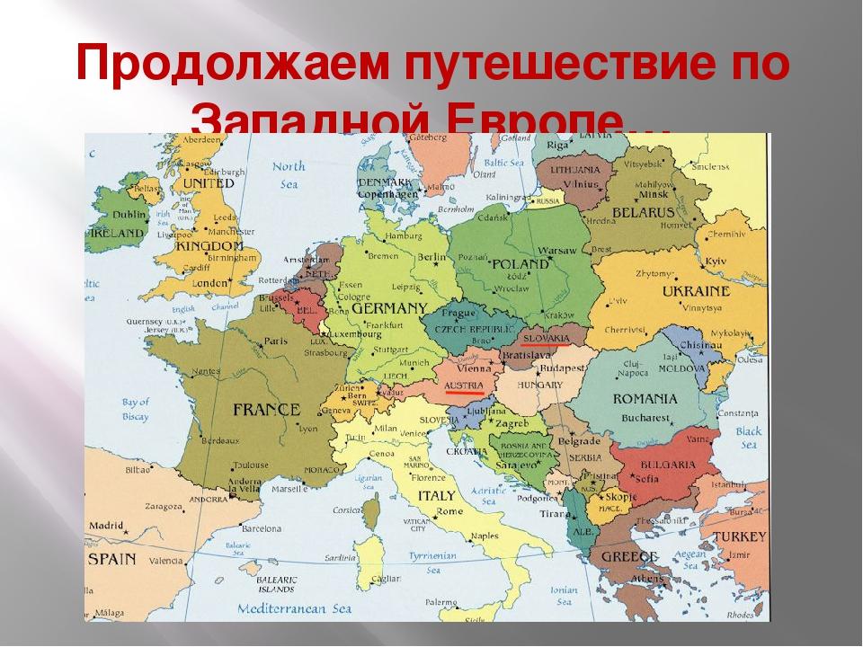Продолжаем путешествие по Западной Европе…