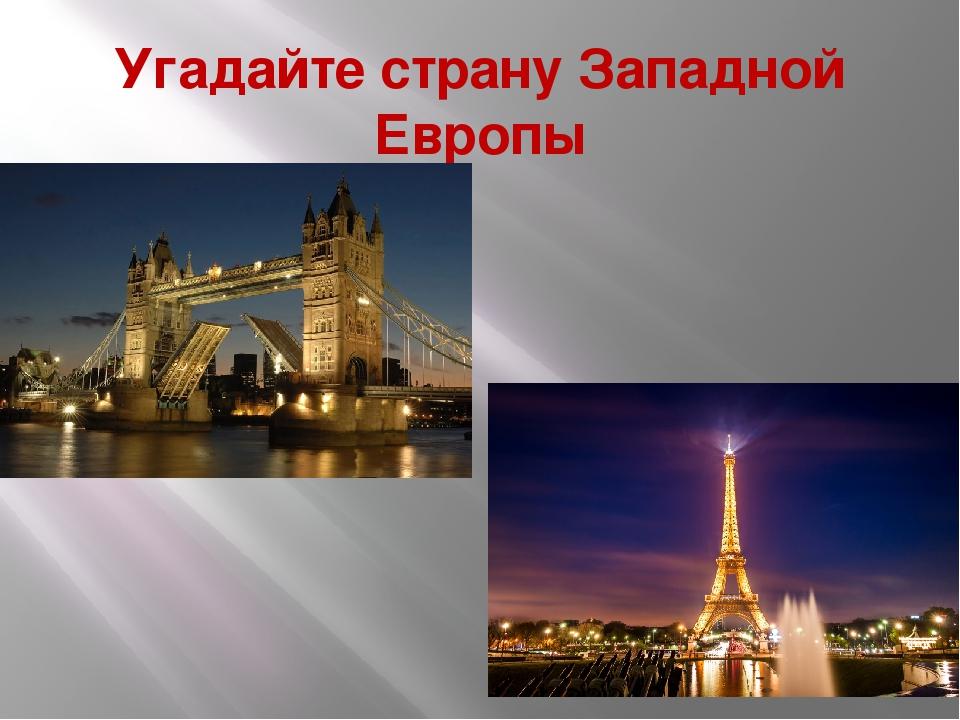 Угадайте страну Западной Европы
