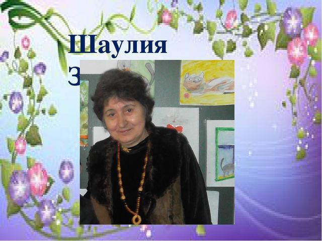 Шаулия Зулькарнаева
