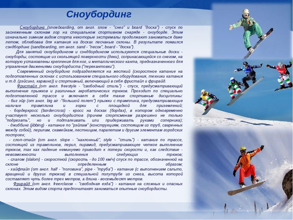 16 слайд Сноубординг Сноубординг (snowboarding, от англ. snow -   quot снег quot  ... 845b9ae7195