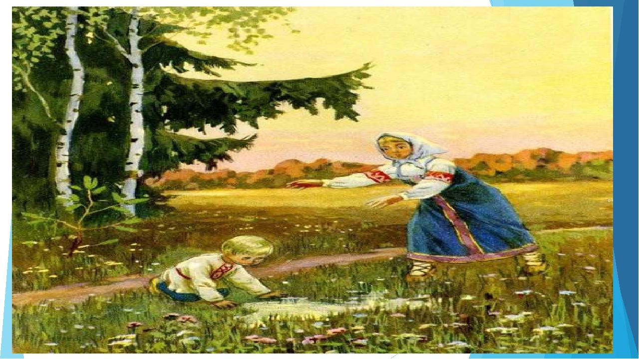 Картинки про аленушку и иванушку