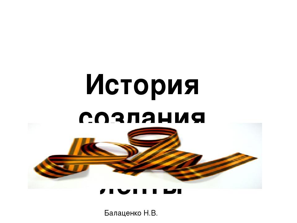 георгиевская ленточка история возникновения презентация