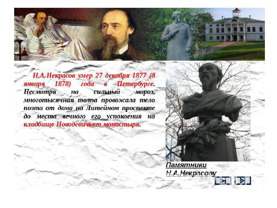 Cорок лет своей большой творческой жизни николай алексеевич некрасов провел в петербурге