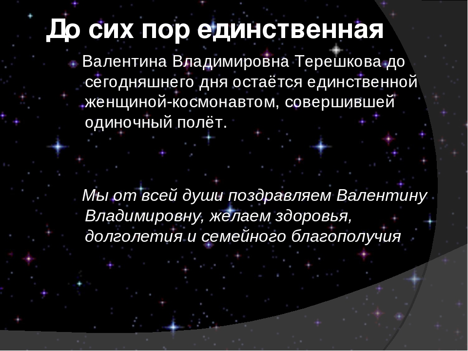 До сих пор единственная Валентина Владимировна Терешкова до сегодняшнего дня...