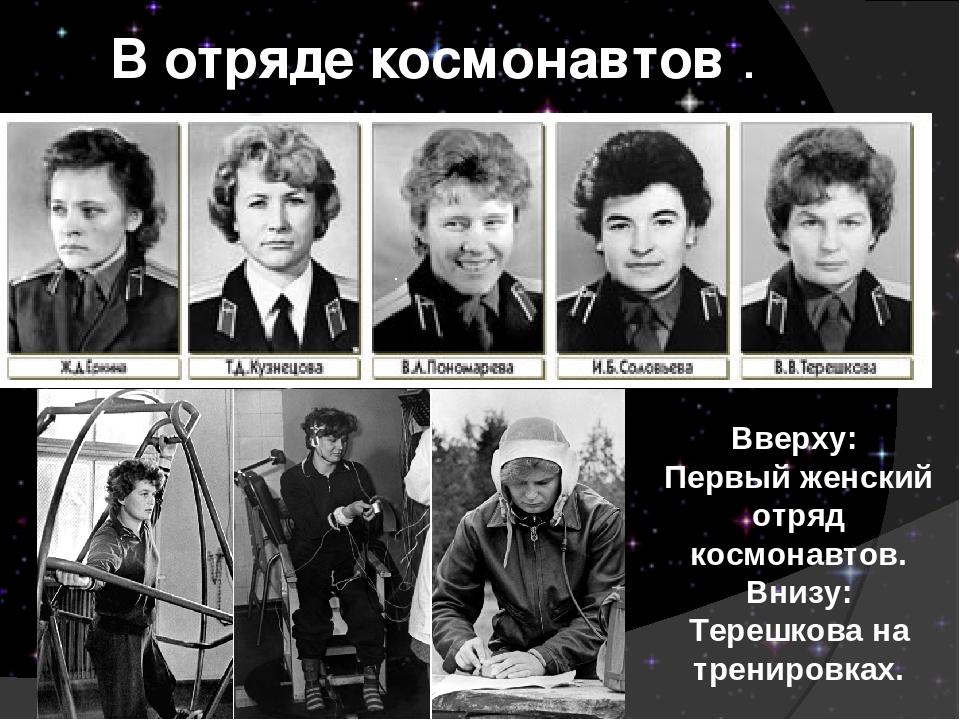 В отряде космонавтов . Вверху: Первый женский отряд космонавтов. Внизу: Тереш...