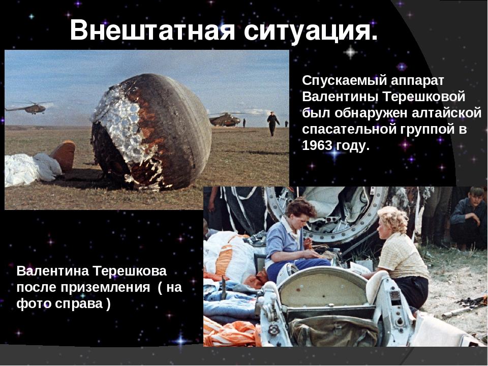 Внештатная ситуация. Валентина Терешкова после приземления ( на фото справа...