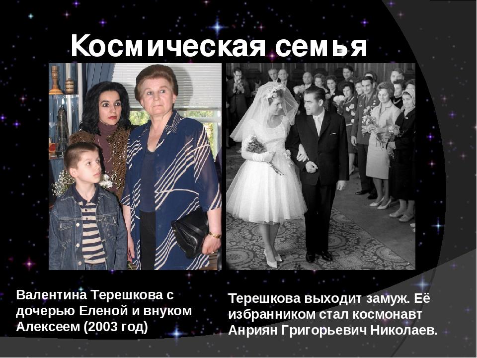 Космическая семья Валентина Терешкова с дочерью Еленой и внуком Алексеем (200...