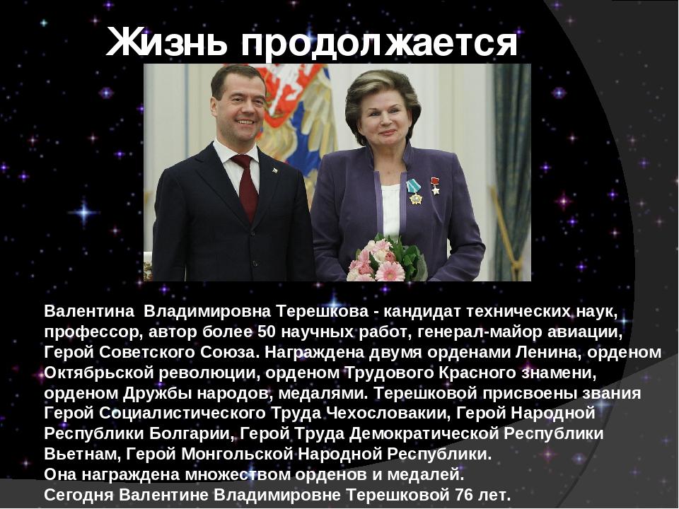 Жизнь продолжается Валентина Владимировна Терешкова - кандидат технических на...