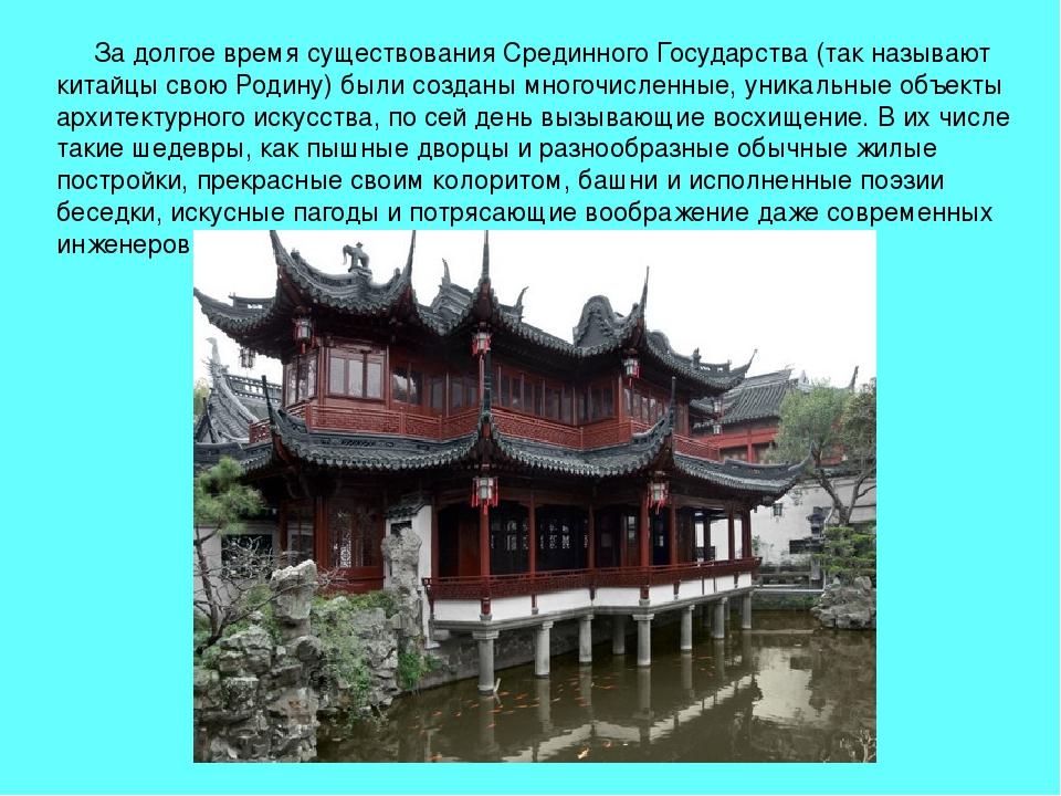 За долгое время существования Срединного Государства (так называют китайцы с...