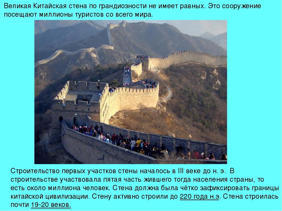 Великая Китайская стена по грандиозности не имеет равных. Это сооружение посе...