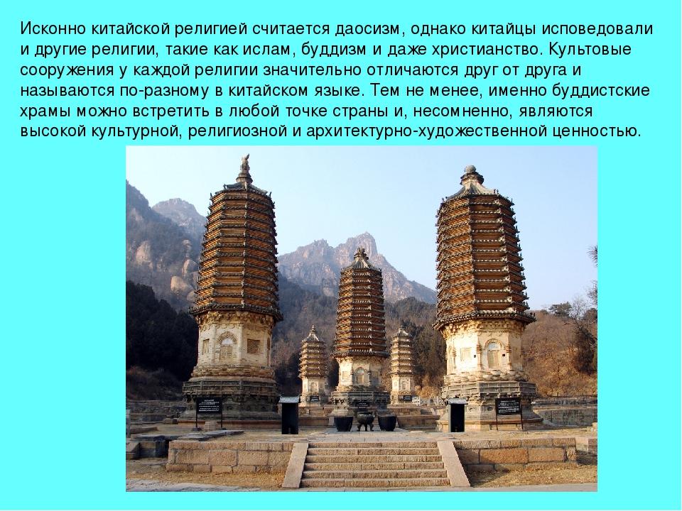 Исконно китайской религией считается даосизм, однако китайцы исповедовали и д...