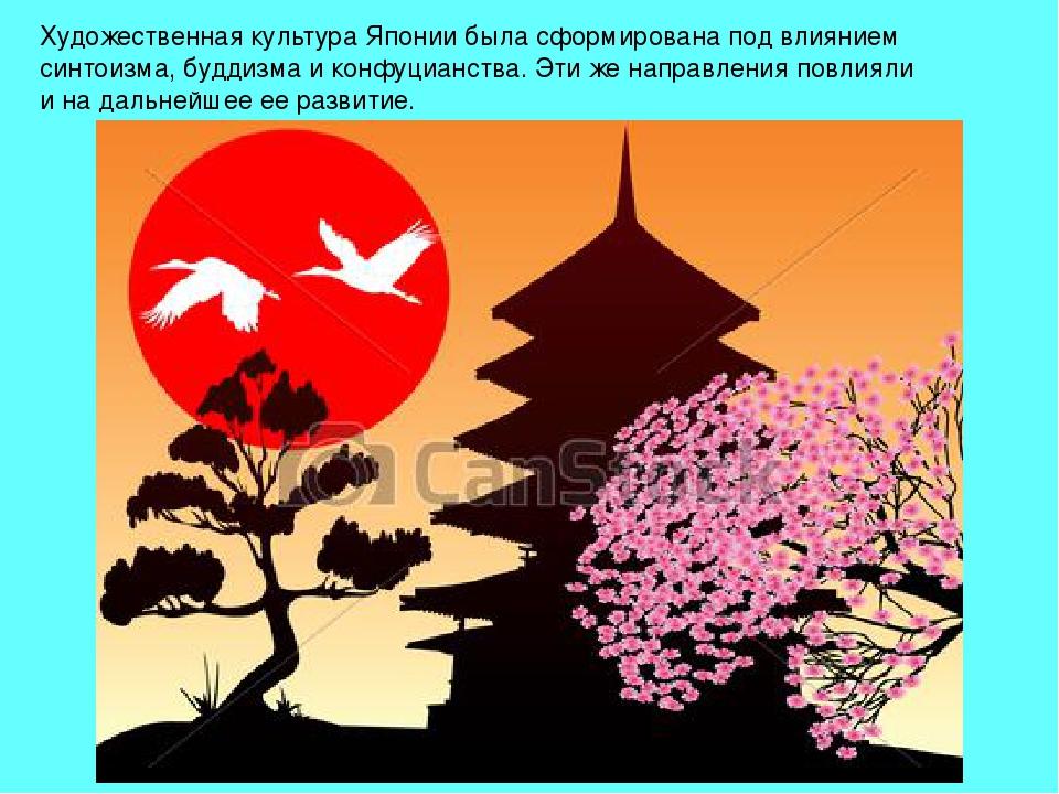 Художественная культура Японии была сформирована под влиянием синтоизма, будд...
