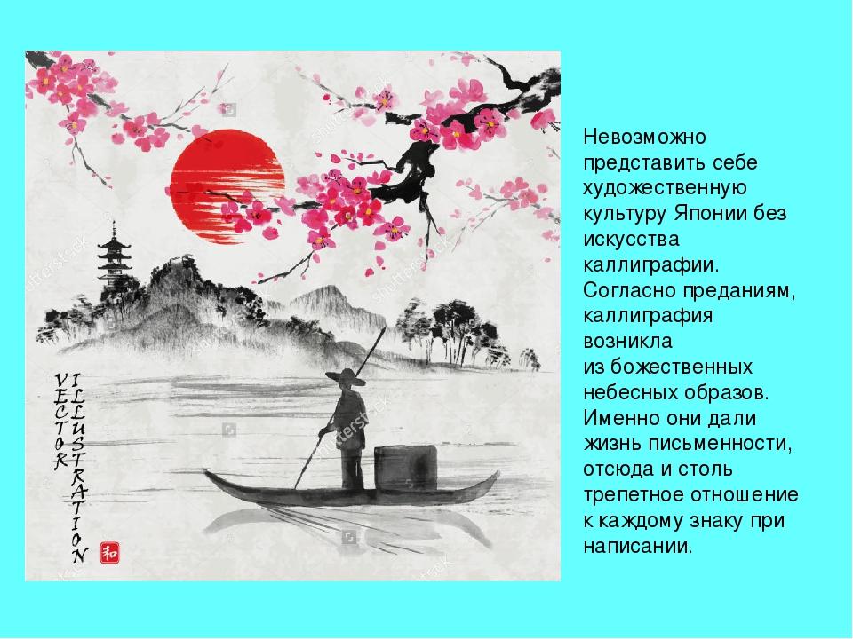 Невозможно представить себе художественную культуру Японии без искусства калл...