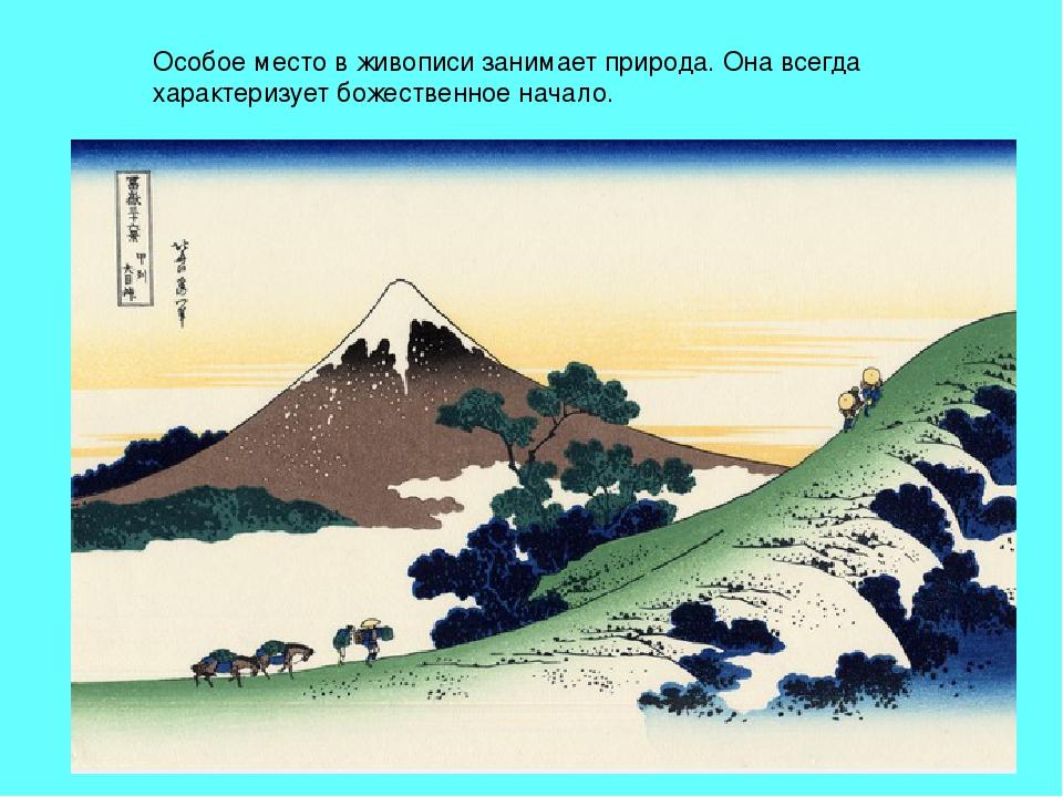 Особое место вживописи занимает природа. Она всегда характеризует божественн...