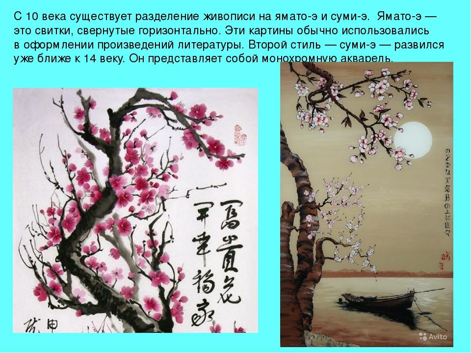 С10века существует разделение живописи наямато-э исуми-э. Ямато-э— это с...