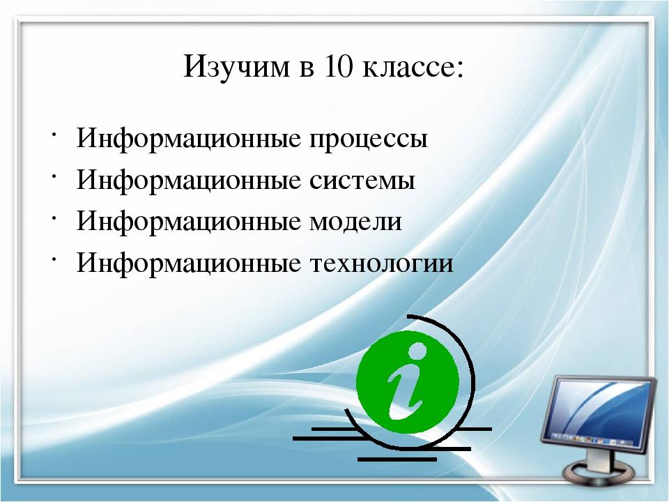 Информационные процессы Информационные системы Информационные модели Информац...