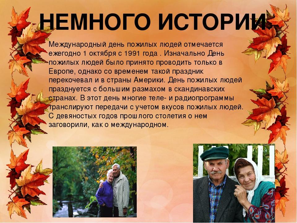 Поздравления презентация с днем пожилого человека