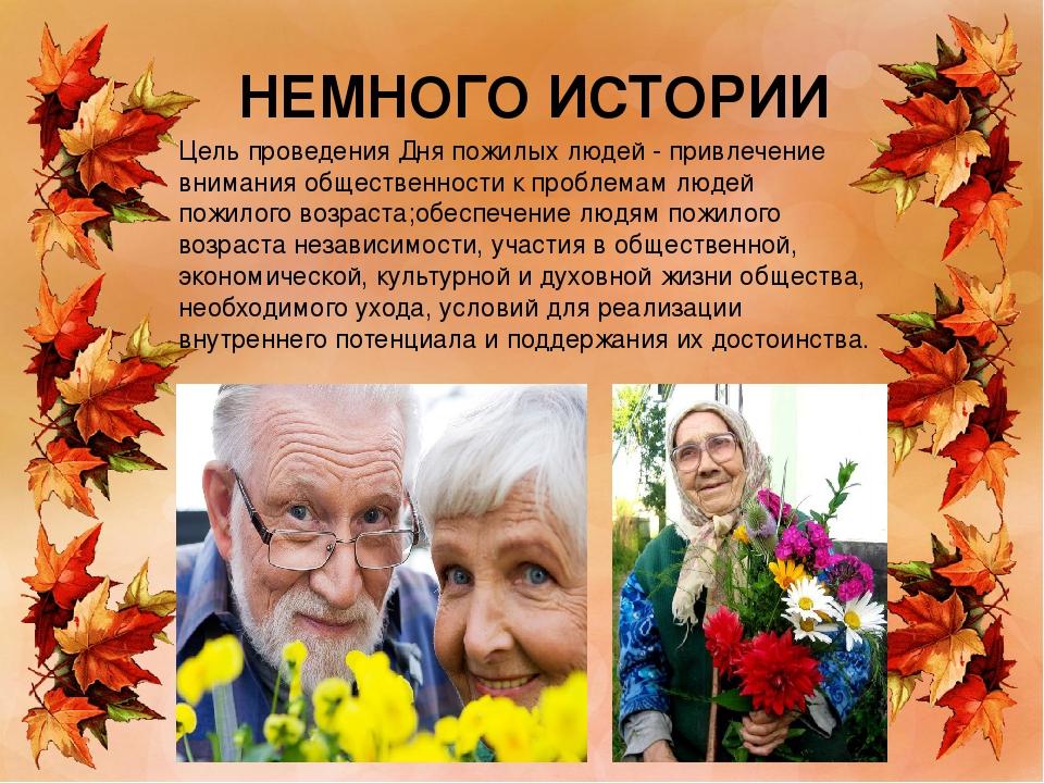Стихи на день пожилых людей бабушке и дедушке