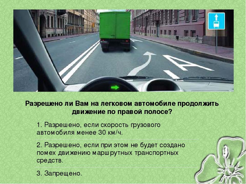 правила движения на легкоавом автомабиле в сакрошенной форме