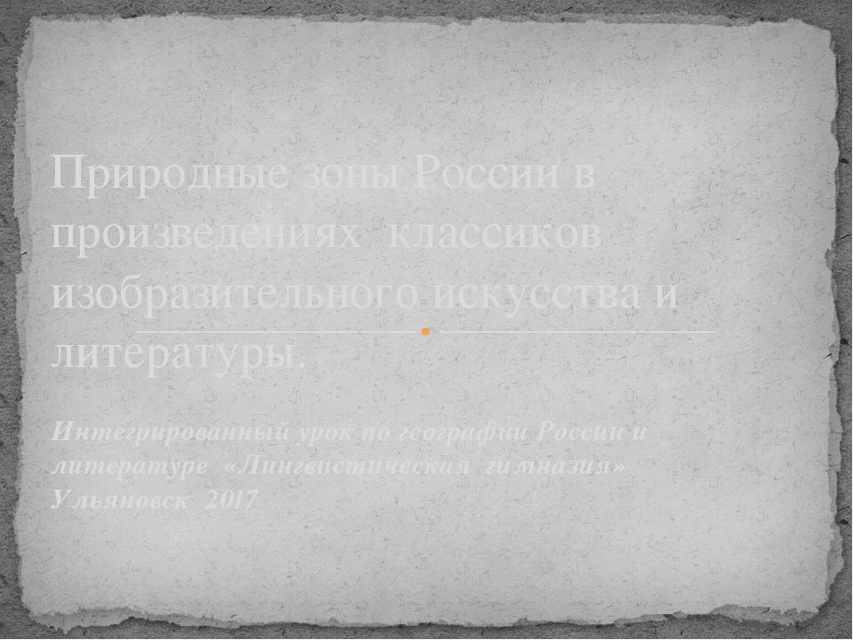 Интегрированный урок по географии России и литературе «Лингвистическая гимназ...