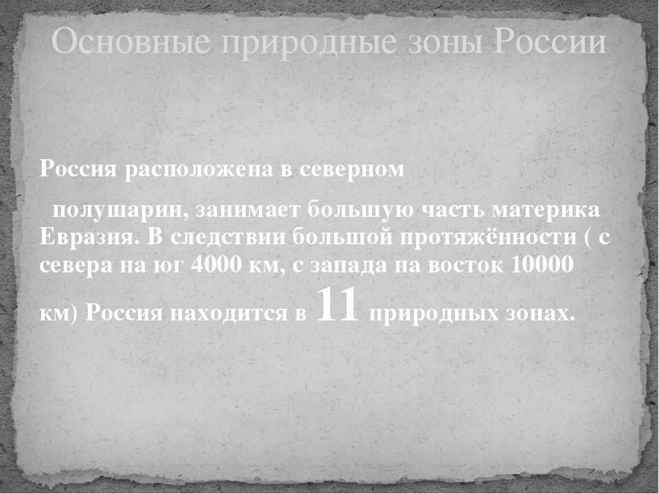 Россия расположена в северном полушарии, занимает большую часть материка Евр...