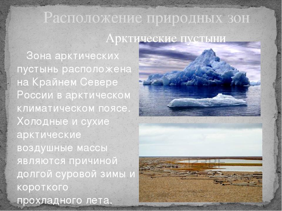 Расположение природных зон Зона арктических пустынь расположена на Крайнем Се...
