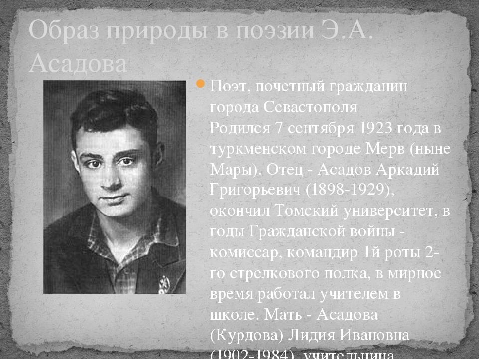 Образ природы в поэзии Э.А. Асадова Поэт, почетный гражданин города Севастопо...