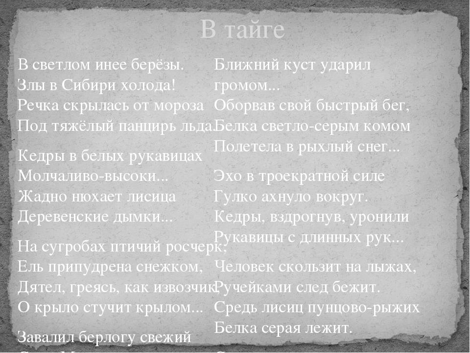 В тайге В светлом инее берёзы. Злы в Сибири холода! Речка скрылась от мороза...
