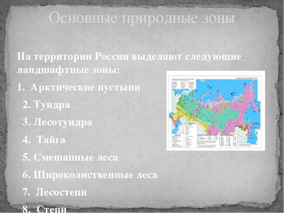 На территории России выделяют следующие ландшафтные зоны: 1. Арктические пуст...