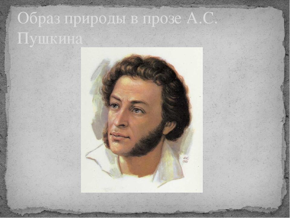 Образ природы в прозе А.С. Пушкина