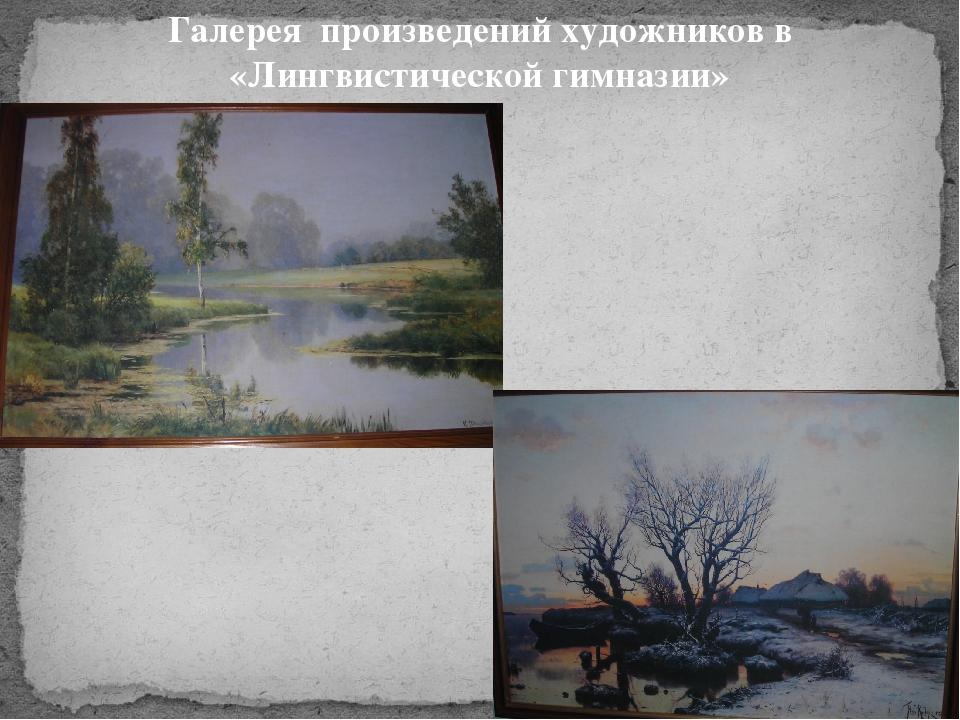 Галерея произведений художников в «Лингвистической гимназии»