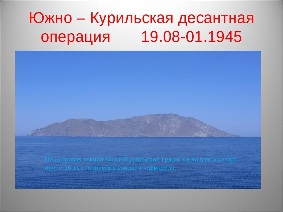 Южно – Курильская десантная операция 19.08-01.1945 На островах южной части Ку...