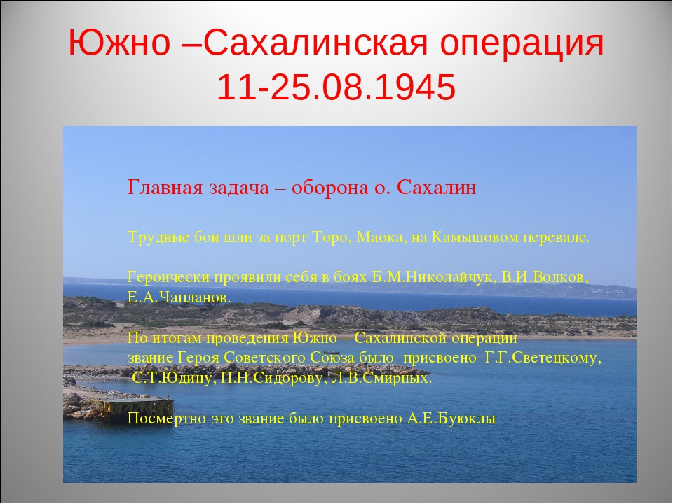 Южно –Сахалинская операция 11-25.08.1945 Главная задача – оборона о. Сахалин...