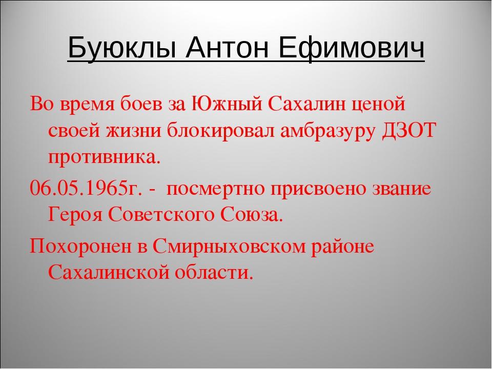 Буюклы Антон Ефимович Во время боев за Южный Сахалин ценой своей жизни блокир...