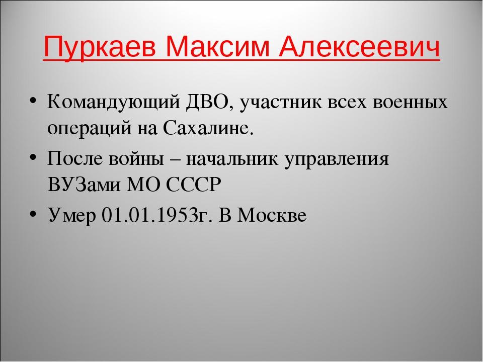 Пуркаев Максим Алексеевич Командующий ДВО, участник всех военных операций на...