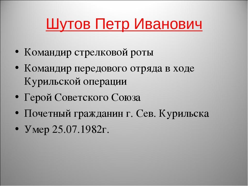 Шутов Петр Иванович Командир стрелковой роты Командир передового отряда в ход...