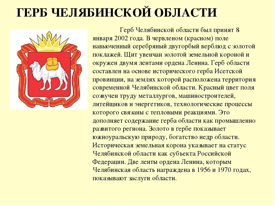 герб челябинской области фото