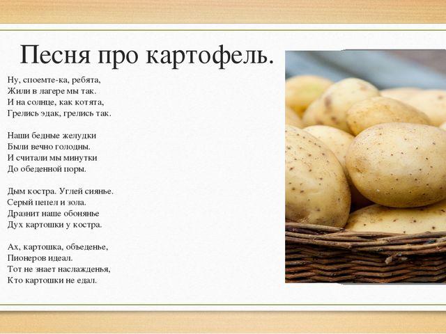 Открытка про картошку 56
