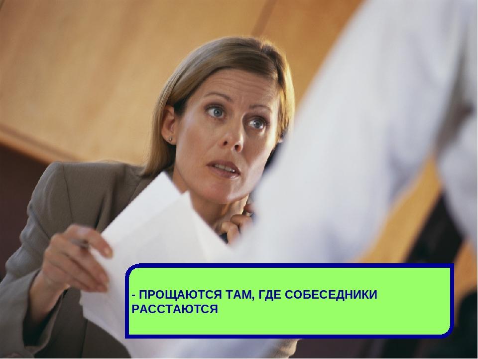 - ПРОЩАЮТСЯ ТАМ, ГДЕ СОБЕСЕДНИКИ РАССТАЮТСЯ