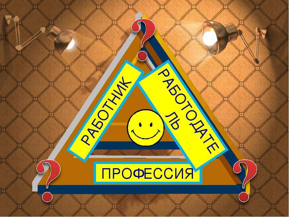 ПРОФЕССИЯ РАБОТНИК РАБОТОДАТЕЛЬ