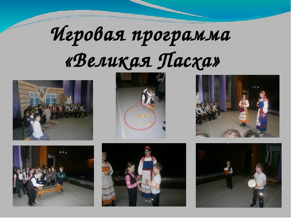 Игровая программа «Великая Пасха»