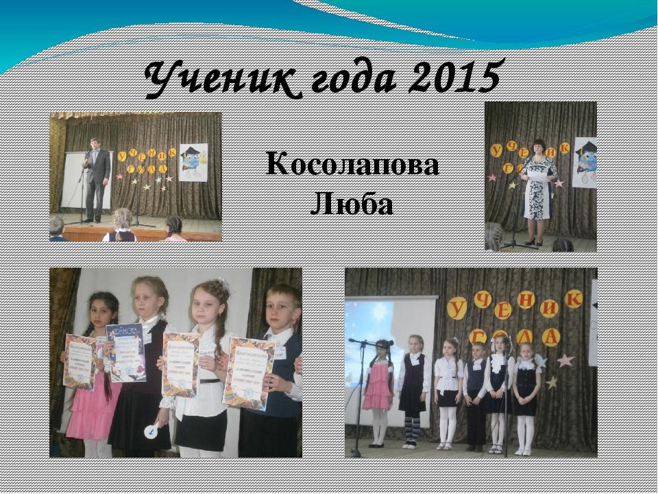 Ученик года 2015 Косолапова Люба