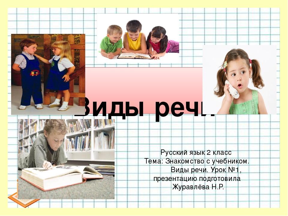 В тема языке знакомства русском