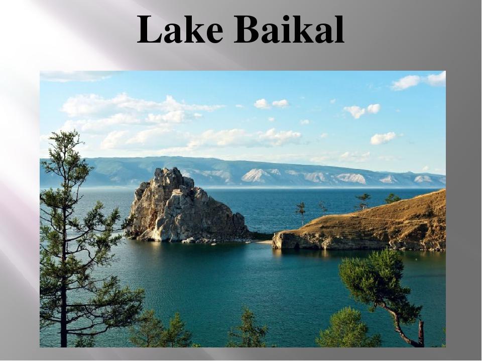 Поздравления с днем озера байкал 67