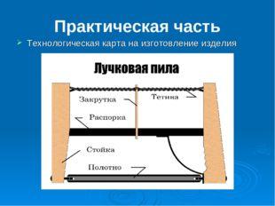 Практическая часть Технологическая карта на изготовление изделия