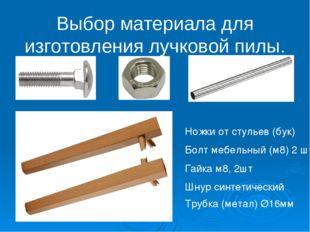 Выбор материала для изготовления лучковой пилы. Ножки от стульев (бук) Болт м