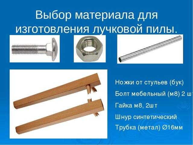 Выбор материала для изготовления лучковой пилы. Ножки от стульев (бук) Болт м...