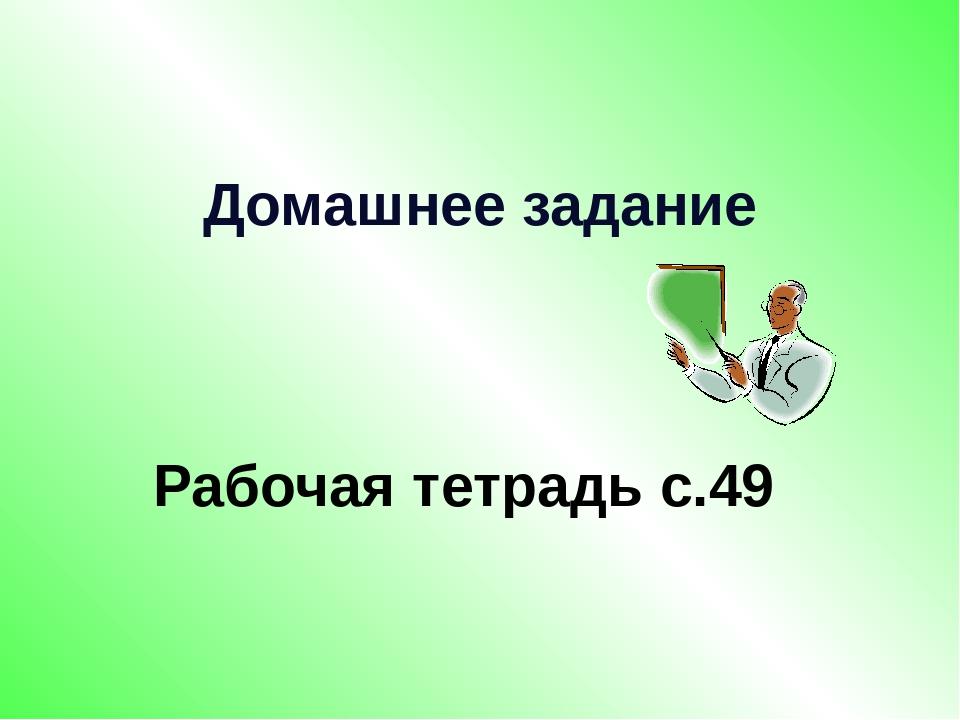 Домашнее задание Рабочая тетрадь с.49